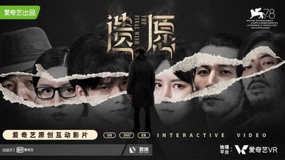 """iQIYI Original Interactive VR Film """"The Final Wish"""" Shortlisted for Award at 78th Venice International Film Festival"""