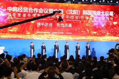 2021 China-South Korea Investment and Trade Fair and China (Shenyang) South Korea Week kicked off.